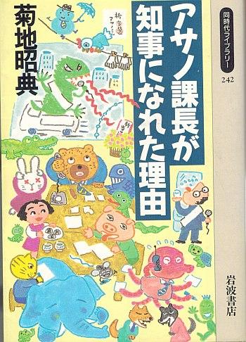 フジノが18才の時に出会った浅野史郎さんの本