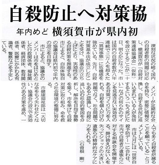 2006年7月21日・神奈川新聞1面!