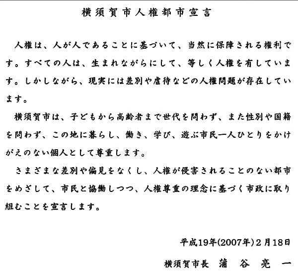 横須賀市人権都市宣言