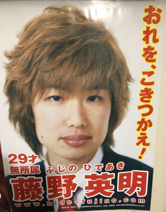 2003年の横須賀市議会選挙ポスター