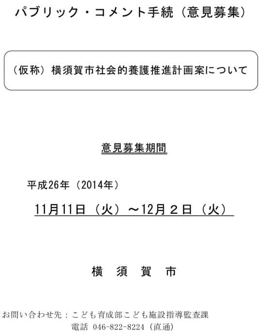 横須賀市社会的養護推進計画案のパブリックコメント手続きがスタートします