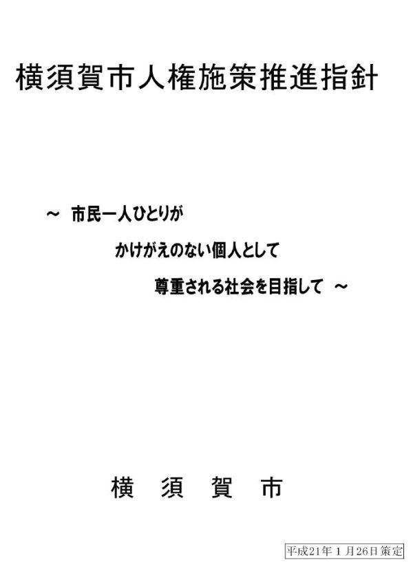 2009年2月策定「横須賀市人権施策推進指針」
