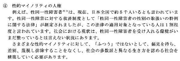 「横須賀市人権施策推進指針」中の「性的マイノリティの人権」の記述