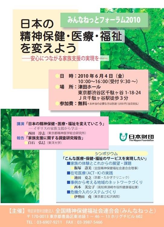 みんなねっとフォーラム2010「日本の精神保健・医療・福祉を変えよう―安心につながる家族支援の実現を」