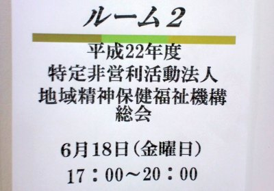 NPO法人地域精神保健福祉機構(コンボ)総会