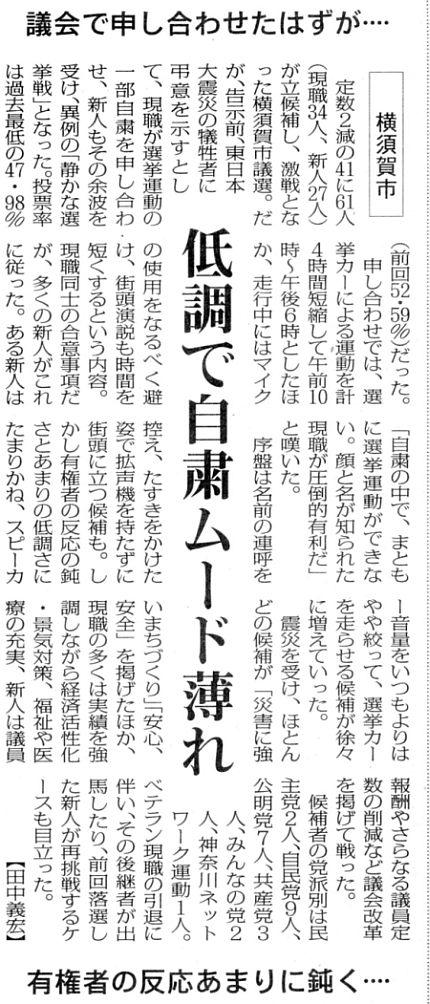 2011年4月26日・毎日新聞より