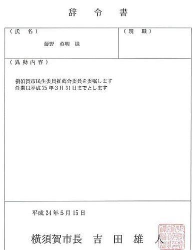 民生委員推薦会・委員の委嘱状