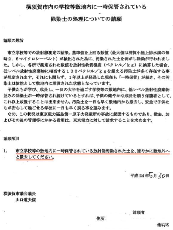 平成24年度請願第4号「横須賀市内の学校等敷地内に一時保管されている除染土の処理について」