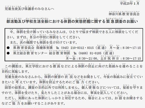 神奈川県教育委員会の調査票