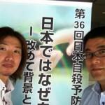 川口洋一さんとフジノ