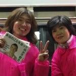 井上さくら横浜市会議員とフジノ