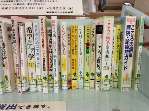 20130911library4