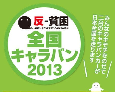 20131024antipoverty