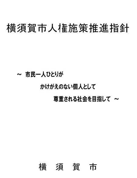 横須賀市人権施策推進指針(2009年度版)