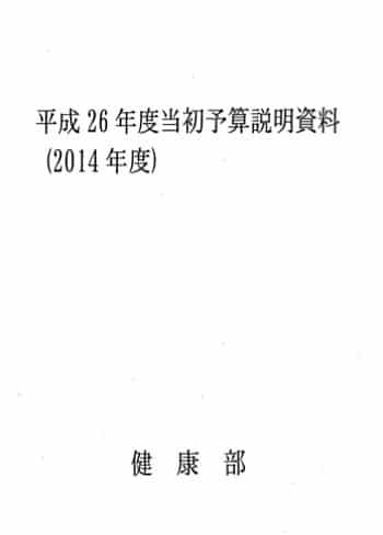 2014年度当初予算案説明資料・健康部