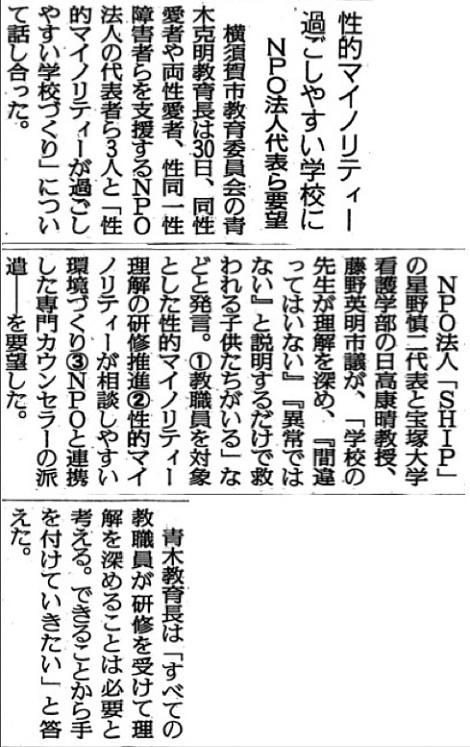 2014年5月31日・読売新聞より