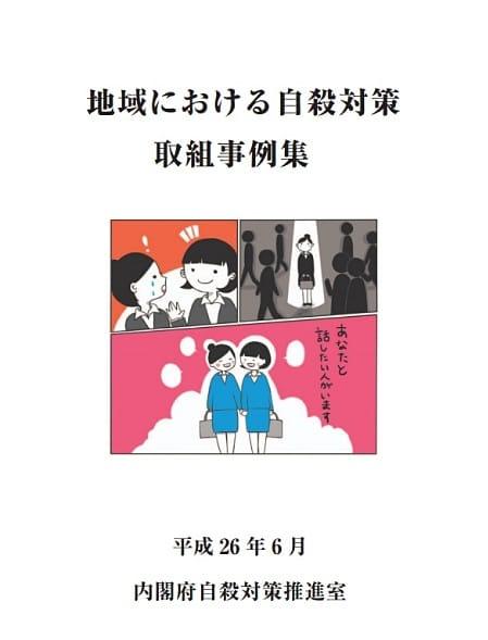 地域における自殺対策取組事例集(内閣府自殺対策推進室)