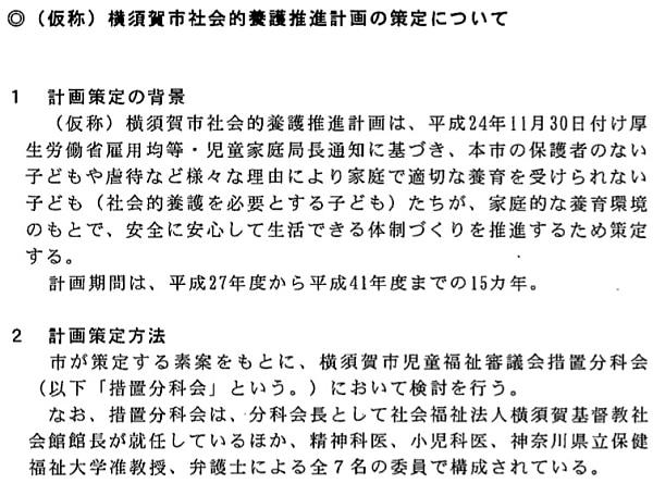 「(仮称)横須賀市社会的養護推進計画の策定について」より