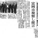 2014年9月13日・神奈川新聞より