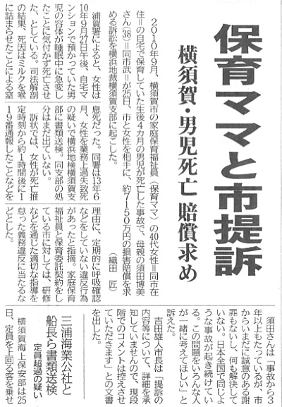 2014年2月26日・神奈川新聞より
