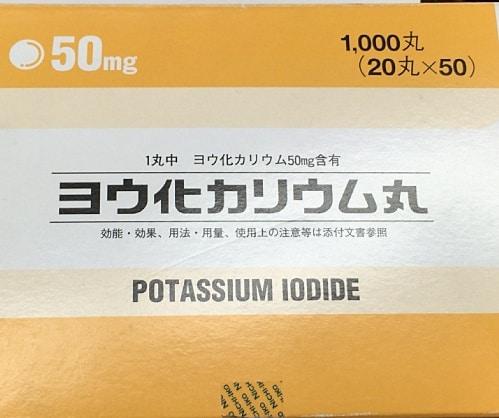 安定ヨウ素剤の実物