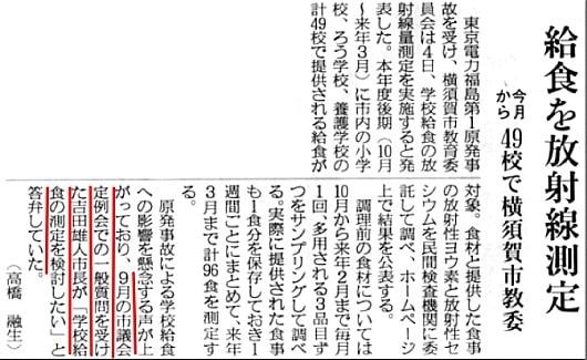 2011年10月5日・神奈川新聞記事より