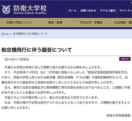 防衛大学ウェブサイトより