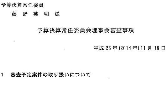理事会・配布資料