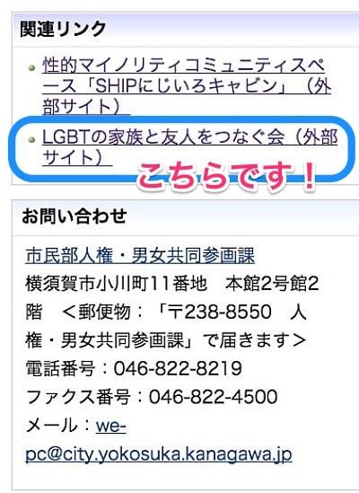 横須賀市ホームページに「LGBTの家族と友人をつなぐ会」のリンクが貼られました!
