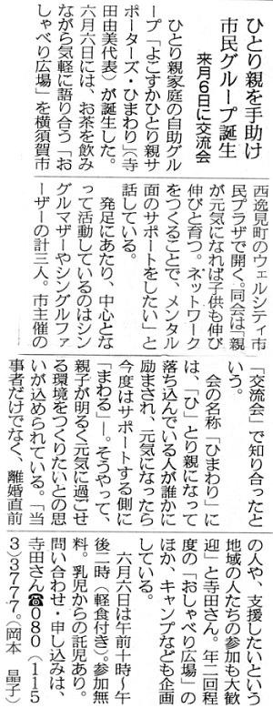 2009年5月9日・神奈川新聞より
