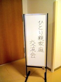 横須賀市が主催した「ひとり親家庭交流会」