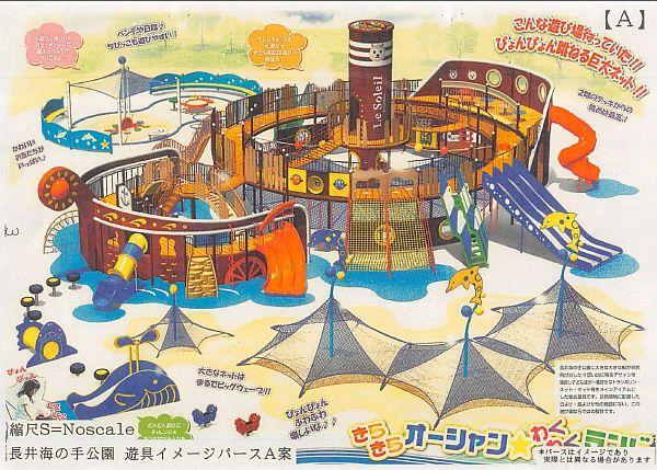 長井海の手公園・大型遊具イメージパースA案