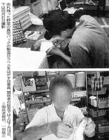 2008年に起こった事件を報じた当時の神奈川新聞より