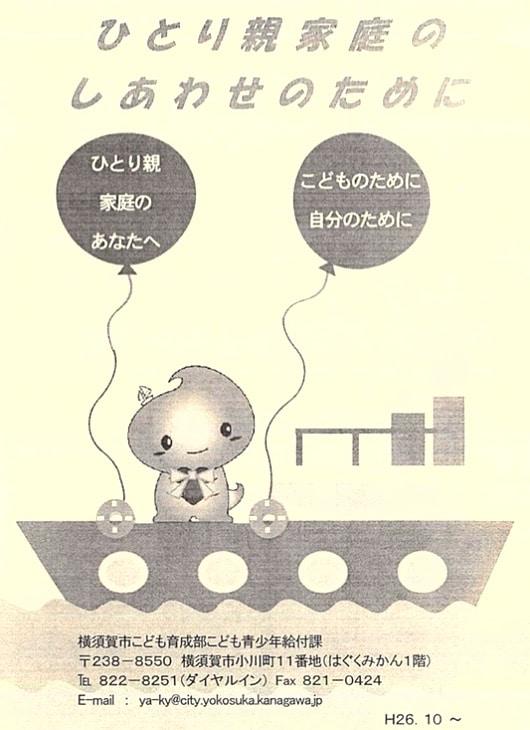 横須賀市作成「ひとり親家庭のしあわせのために」