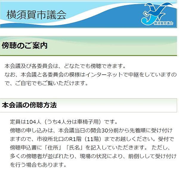 横須賀市議会HP「傍聴のご案内」より