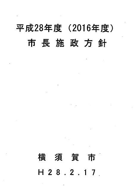 2016年度市長施政方針