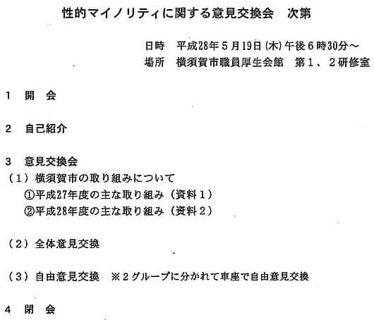4回目となった「横須賀市性的マイノリティに関する意見交換会」