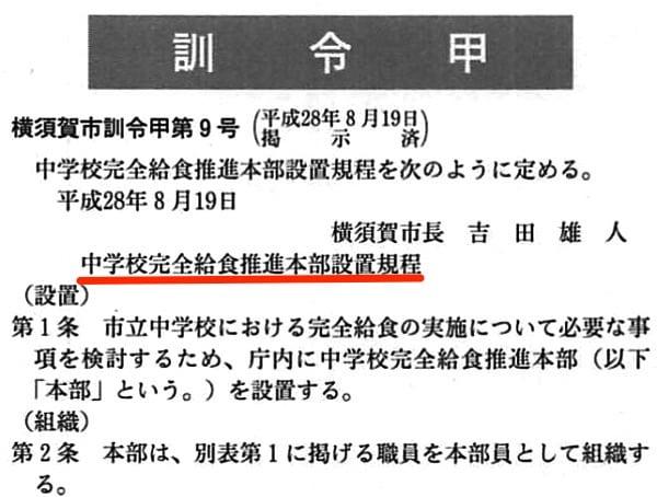 横須賀市報・第1702号より