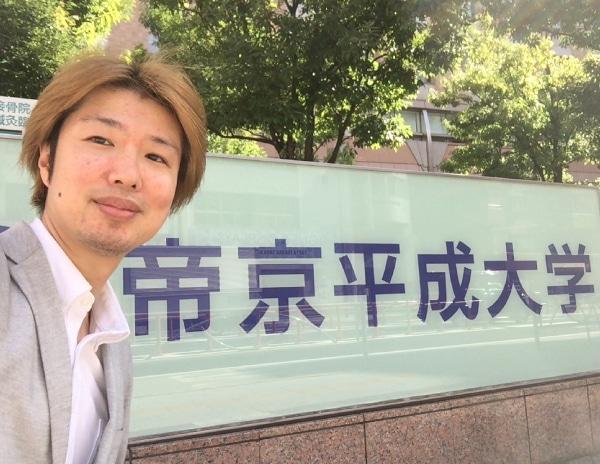 会場の帝京平成大学にて