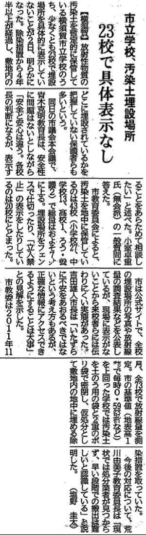 2016年9月3日・神奈川新聞より