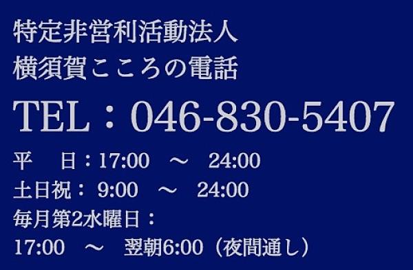 横須賀こころの電話がオープンしている時間帯