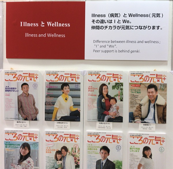 WellnessとIllness