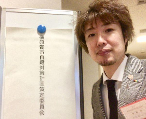 横須賀市自殺対策計画策定委員会(第1回)