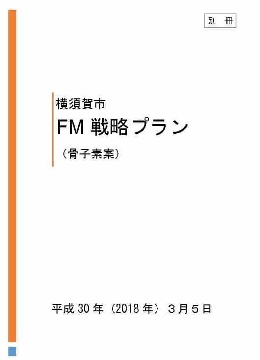 財政部から示された「FM戦略プラン骨子素案」