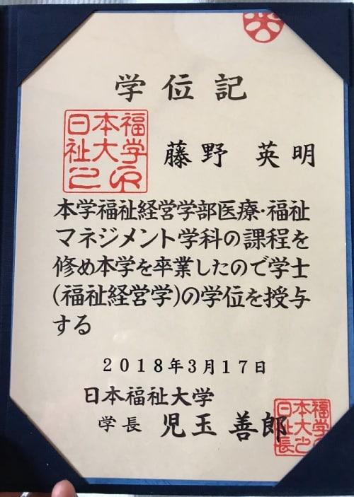 福祉 大学 通信 日本