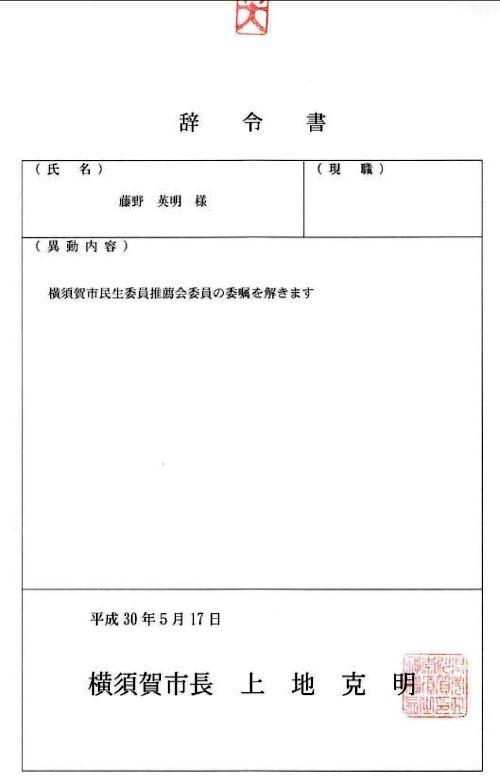 上地市長から頂いた辞令書
