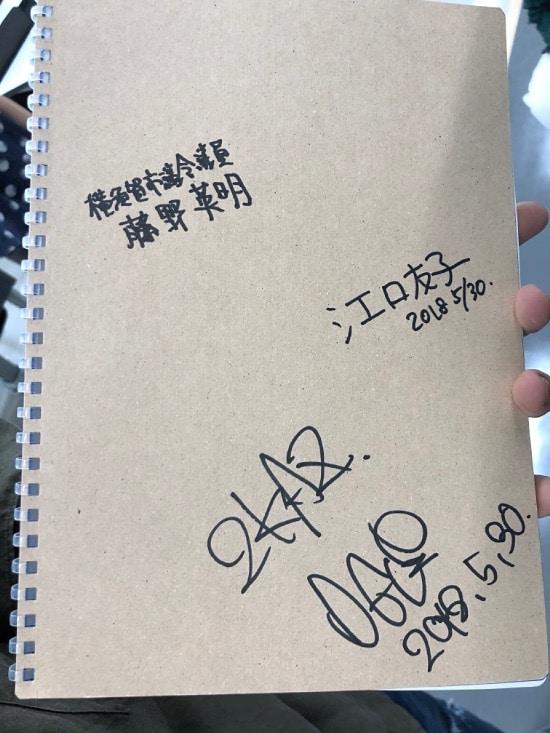3人のサインが入った世界でひとつのノート