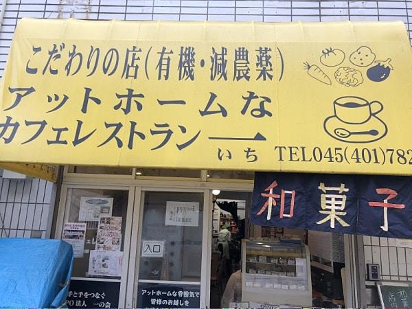六角橋駅のそばにあるカフェレストランです