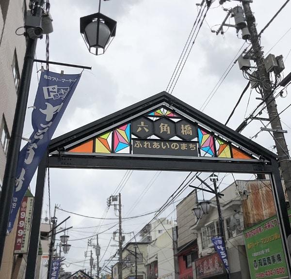 六角橋商店街のアーケード