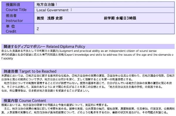 浅野史郎教授「地方自治論」